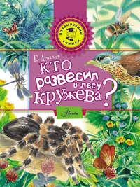 Купить книгу Кто развесил в лесу кружева?, автора Юрия Аракчеева