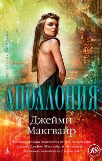Купить книгу Аполлония, автора Джейми Макгвайр