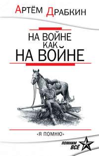 Книга На войне как на войне. «Я помню»