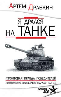 Купить книгу Я дрался на танке. Фронтовая правда Победителей, автора Артема Драбкина