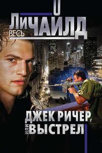 Купить книгу Джек Ричер, или Выстрел, автора Ли Чайлда