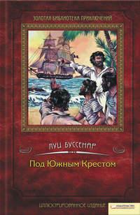 Купить книгу Под Южным Крестом, автора Луи Буссенара