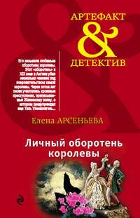 Купить книгу Личный оборотень королевы, автора Елены Арсеньевой