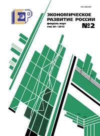 Купить книгу Экономическое развитие России № 2 2013, автора