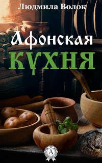 Купить книгу Афонская кухня, автора Людмилы Волок