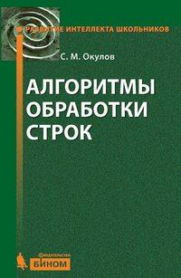 Купить книгу Алгоритмы обработки строк, автора С. М. Окулова
