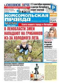 Комсомольская правда. Санкт-Петербург 87ч