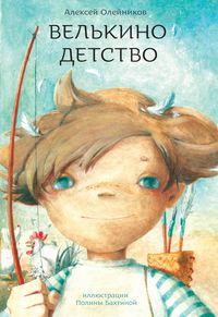 Купить книгу Велькино детство, автора Алексея Олейникова