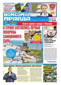 Комсомольская Правда. Москва 88-2015