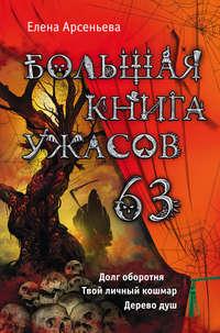 Купить книгу Большая книга ужасов 63 (сборник), автора Елены Арсеньевой