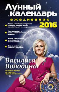 Купить книгу Лунный календарь-ежедневник на 2016 год, автора Василисы Володиной