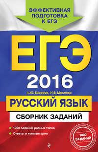 ЕГЭ-2016. Русский язык. Сборник заданий