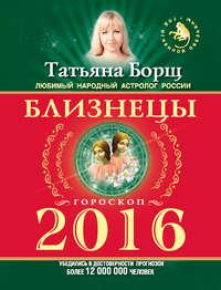 Купить книгу Близнецы. Гороскоп на 2016 год, автора Татьяны Борщ