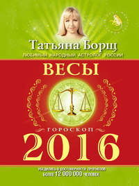 Купить книгу Весы. Гороскоп на 2016 год, автора Татьяны Борщ