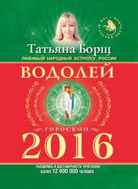 Купить книгу Водолей. Гороскоп на 2016 год, автора Татьяны Борщ