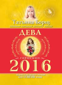 Купить книгу Дева. Гороскоп на 2016 год, автора Татьяны Борщ