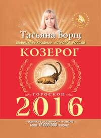 Купить книгу Козерог. Гороскоп на 2016 год, автора Татьяны Борщ