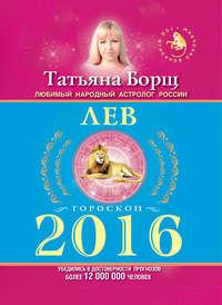 Купить книгу Лев. Гороскоп на 2016 год, автора Татьяны Борщ