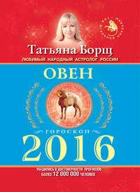 Купить книгу Овен. Гороскоп на 2016 год, автора Татьяны Борщ