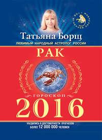 Купить книгу Рак. Гороскоп на 2016 год, автора Татьяны Борщ