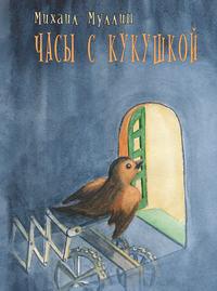Купить книгу Часы с кукушкой, автора Михаила Муллина