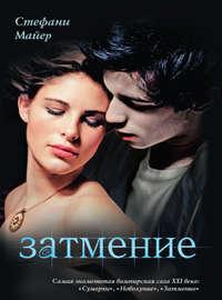 Купить книгу Затмение, автора Стефани Майер