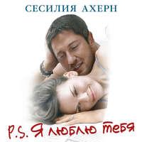 Купить книгу P.S. Я люблю тебя, автора Сесилий Ахерн