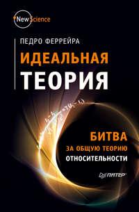 Купить книгу Идеальная теория. Битва за общую теорию относительности, автора Педро Феррейры