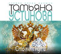 Купить книгу Сто лет пути, автора Татьяны Устиновой