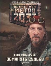 Купить книгу Метро 2033: Обмануть судьбу, автора