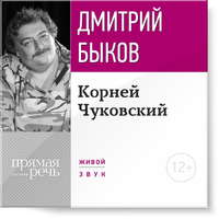 Купить книгу Лекция «Корней Чуковский», автора Дмитрия Быкова