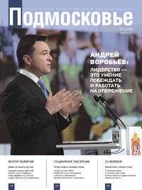 Купить книгу Подмосковье №2 (98) 2014, автора