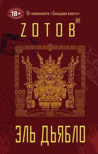 Купить книгу Эль Дьябло, автора Zотова