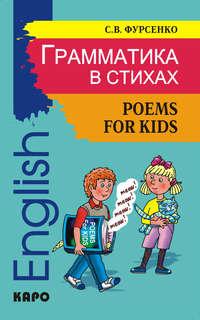 Купить книгу Грамматика в стихах: Веселые грамматические рифмовки английского языка (+MP3), автора Светланы Фурсенко