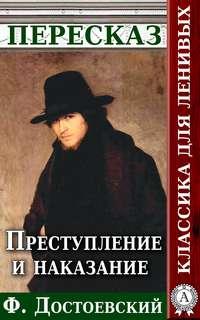 Преступление и наказание Пересказ произведения Ф. М. Достоевского