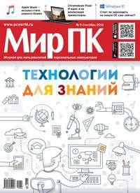 Купить книгу Журнал «Мир ПК» №09/2015, автора