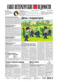 Купить книгу Санкт-Петербургские ведомости 161-2015, автора