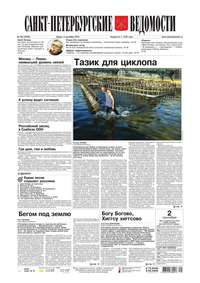 Купить книгу Санкт-Петербургские ведомости 162-2015, автора