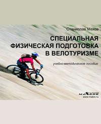 Специальная физическая подготовка в велотуризме