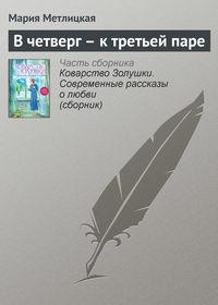 Купить книгу В четверг – к третьей паре, автора Марии Метлицкой