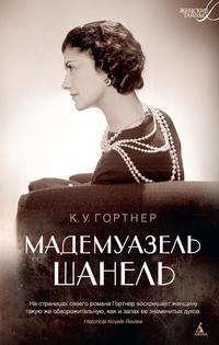 Купить книгу Мадемуазель Шанель, автора К. У. Гортнера