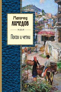Купить книгу Посох и четки (сборник), автора Магомеда Ахмедова