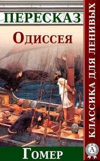 Одиссея Краткий пересказ произведения Гомера