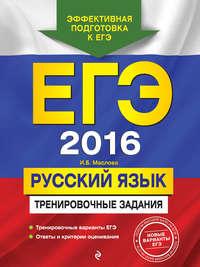 ЕГЭ 2016. Русский язык. Тренировочные задания