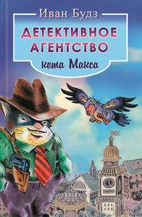 Купить книгу Детективное агентство кота Макса, автора Ивана Будза
