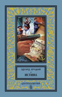 Купить книгу Истина, автора Эдуарда Хруцкого