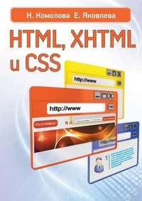 Нина Комолова - HTML, XHTML и CSS