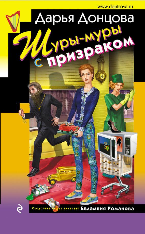 Дарья донцова скачать книгу бесплатно на телефон