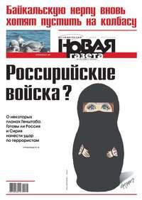 Новая газета 103-2015