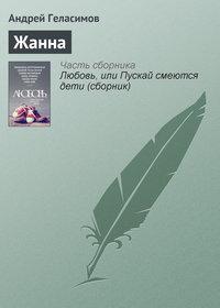 Купить книгу Жанна, автора Андрея Геласимова